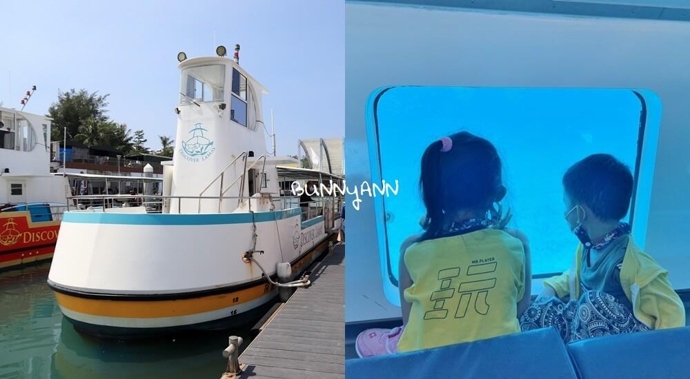 網站近期文章:小琉球探索拉美半潛艇不好玩?看海龜&珊瑚海底美景還不錯