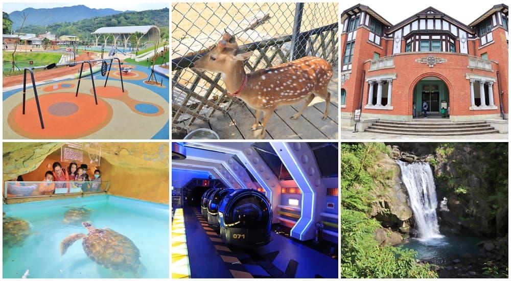 2021新北親子部落客帶你玩!新北親子一日遊,最新公園、小孩野餐、人氣展館逛起來