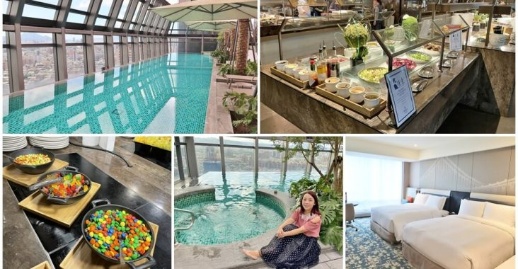 台北新板希爾頓酒店,無邊際景觀泳池,悅市集美味料理好好吃 @小兔小安*旅遊札記