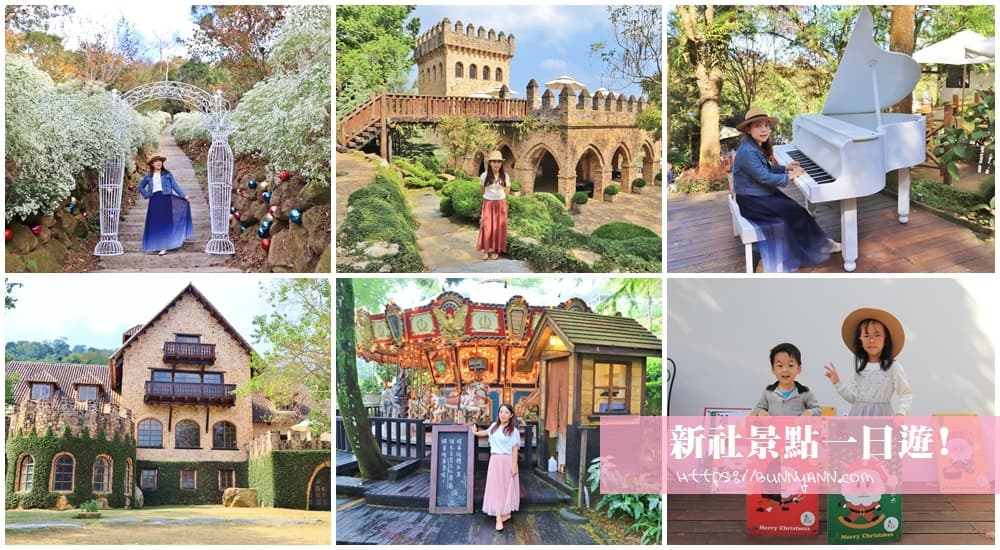 台中新社景點一日遊|放假玩新社人氣景點,暢遊三條路線,古堡莊園,粉紅公主,浪漫森林快填滿名單~
