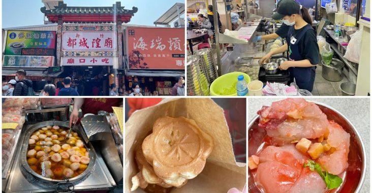 新竹城隍廟美食有地雷?觀光客推薦必吃,肉燥飯、雞蛋糕都讚 @小兔小安*旅遊札記