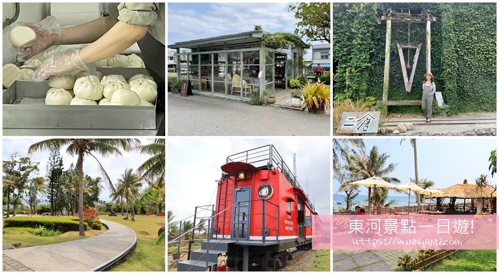 網站近期文章:2021台東東河景點》東河一日遊二日遊推薦,順遊都蘭海岸,東河自然景觀旅行去