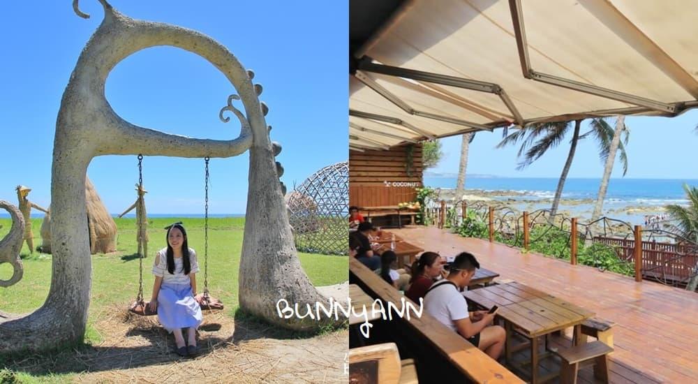 網站近期文章:東部海灘推薦》TOP15個東台灣人氣海岸景點,看海發呆療癒心情,夢幻天空之鏡