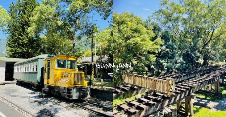 林田山林業文化園區,暢遊森林鐵道,東部三大林場之一 @小兔小安*旅遊札記