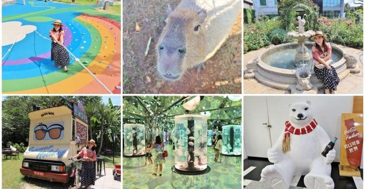 2021桃園親子部落客帶你玩!桃園親子一日遊,人氣景點、小孩放電、牧場郊遊全攻略 @小兔小安*旅遊札記