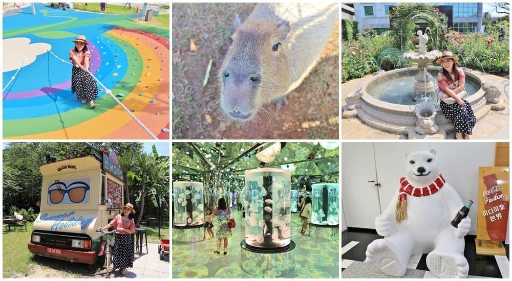 2021桃園親子部落客帶你玩!桃園親子一日遊,人氣景點、小孩放電、牧場郊遊全攻略