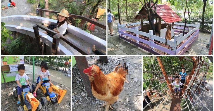 台南景點》樹谷農場,超多可愛小動物能餵食,還有樹屋溜滑梯與大沙坑好放電~ @小兔小安*旅遊札記