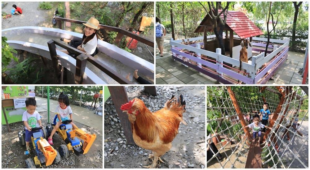 台南景點》樹谷農場,超多可愛小動物能餵食,還有樹屋溜滑梯與大沙坑好放電~