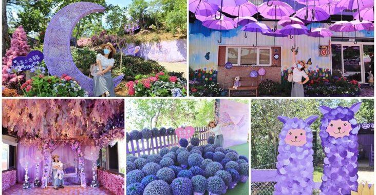 苗栗景點》噢哈娜咖啡屋,夢幻裝飾紫藤花隧道、紫色花傘、糖果屋、花台約會好浪漫~ @小兔小安*旅遊札記