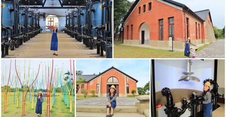 台南景點》台南水道博物館,暢玩戲水池和水道咖啡館,歐洲工業風打卡場景超美! @小兔小安*旅遊札記