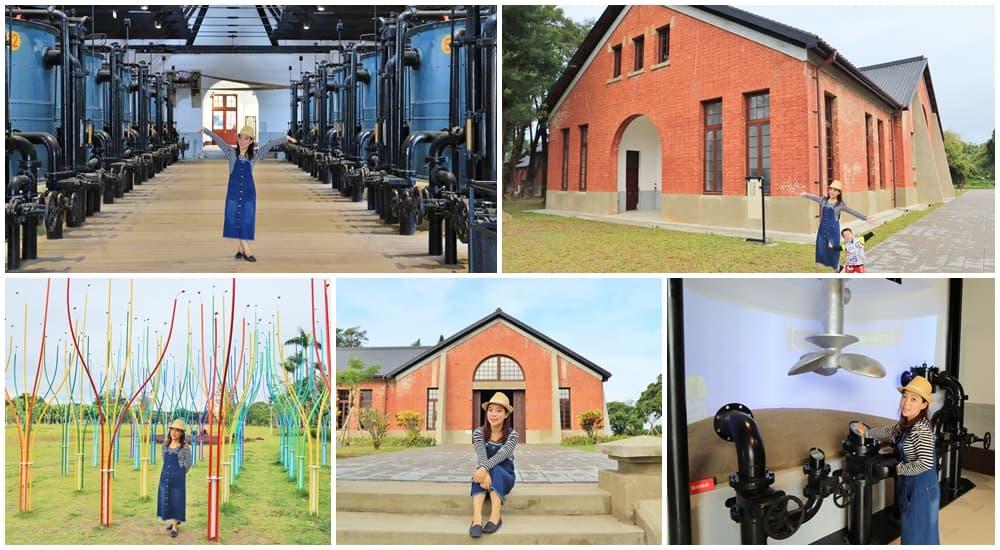 台南景點》台南水道博物館,暢玩戲水池和水道咖啡館,歐洲工業風打卡場景超美!