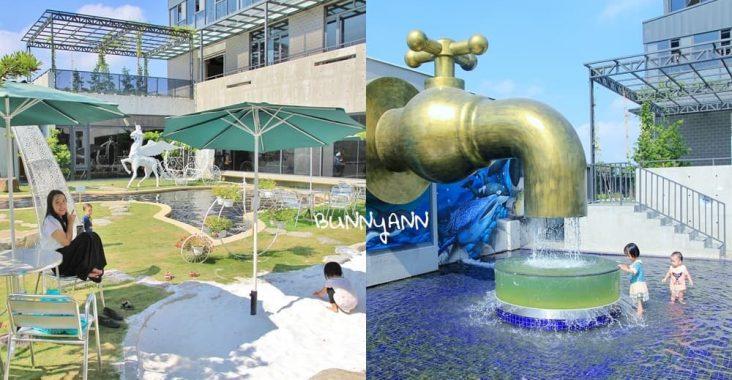 彰化景點》水銡利廚衛生活村,巨人國水龍頭樂園,可愛水管熊、沙坑、玩水超好玩! @小兔小安*旅遊札記