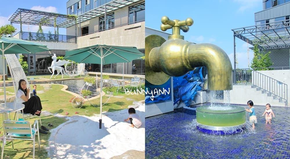 彰化景點》水銡利廚衛生活村,巨人國水龍頭樂園,可愛水管熊、沙坑、玩水超好玩!