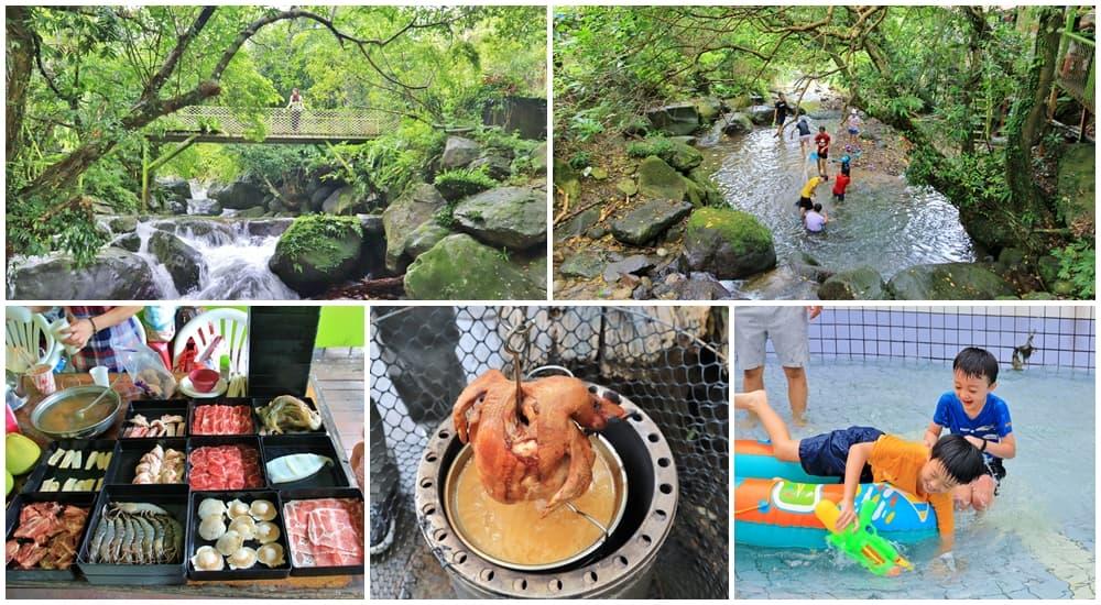 網站近期文章:新北景點》萬里淺沐道休閒農莊,石板烤肉、小溪盪鞦韆、戲水池超好玩,桶仔雞嫩又多汁好無敵!