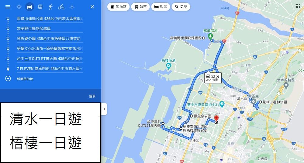台中》清水景點一日遊,順遊梧棲景點推薦,台中海線行程一次分享