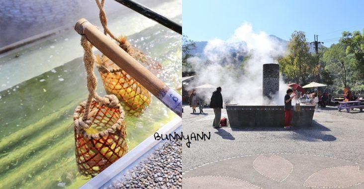 宜蘭清水地熱,冒煙的公園,提竹簍溫泉煮蛋野餐超開心 @小兔小安*旅遊札記