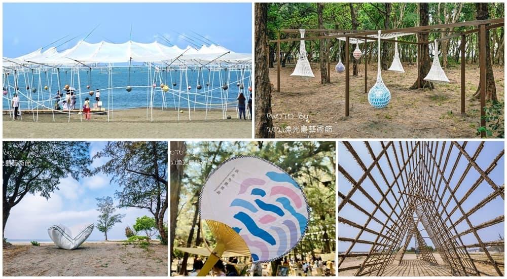 台南景點》2021漁光島藝術節,漁光島湛藍月牙灣,海岸森林,獨立島嶼等你來~
