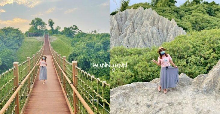 高雄漯底山自然公園,月世界泥火山探險,眺望美麗夕陽海景 @小兔小安*旅遊札記