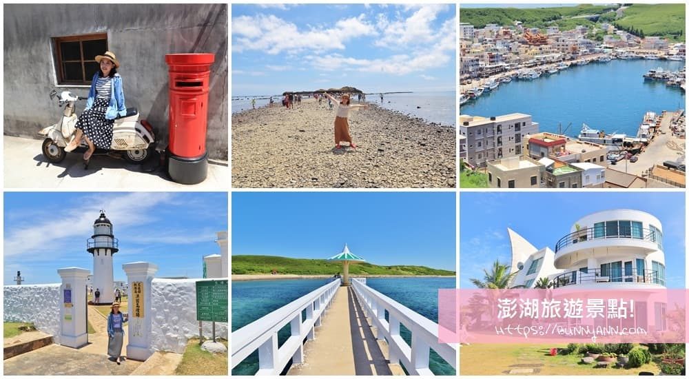 網站近期文章:2021澎湖景點|澎湖旅遊行程,超過20個人氣景點,天堂路、IG打卡、美食一篇搞定~