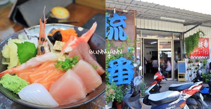 琉球番壽司,生魚片厚度份量沒在客氣,人氣丼飯便宜必點 @小兔小安*旅遊札記