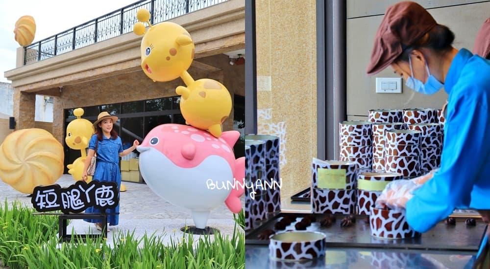 網站近期文章:花蓮》可愛旋風!短腿阿鹿餅乾,新城鄉拍照景點再+1,可可風味曲奇餅乾