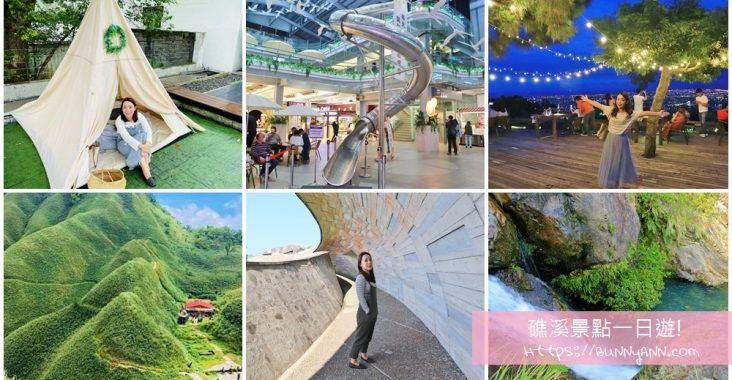2021礁溪一日遊》10個礁溪景點推薦,超夯抹茶山、泡溫泉、餵鯊魚礁溪一日遊好好玩~ @小兔小安*旅遊札記