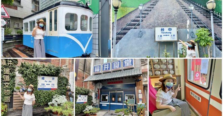 彰化美食》隱藏版!福井鐵道文物館,道地鐵路排骨便當好好吃 @小兔小安*旅遊札記