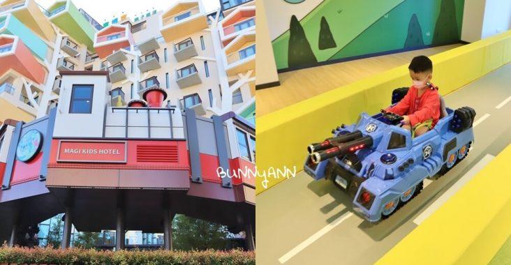宜蘭童媽吉親子飯店評價好嗎,超多電動車,旋轉溜滑梯開箱 @小兔小安*旅遊札記