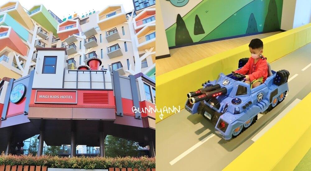 網站近期文章:宜蘭童媽吉親子飯店評價好嗎,超多電動車,旋轉溜滑梯開箱