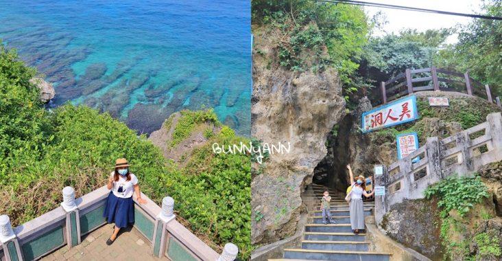 小琉球美人洞風景區,望海亭美拍壯麗海景,珊瑚礁洞穴探險去 @小兔小安*旅遊札記