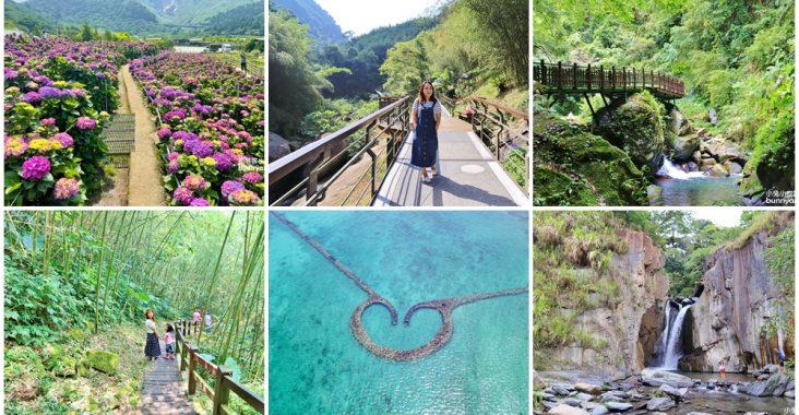 台灣旅遊》風景無敵!美拍十個自然系打卡景點,旅遊筆記一次收藏~ @小兔小安*旅遊札記
