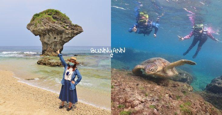 小琉球花瓶岩,超美透明海水,浮潛看海龜最佳地點 @小兔小安*旅遊札記