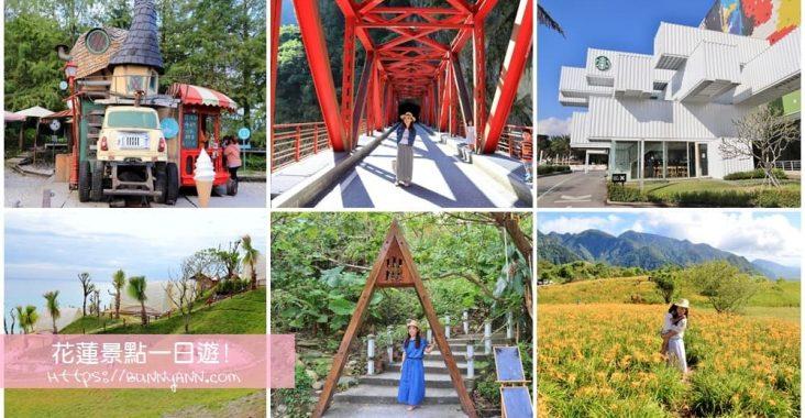 2021花蓮景點|花蓮怎麼玩|一日遊行程介紹,30個景點,住宿飯店,美食全打包 @小兔小安*旅遊札記