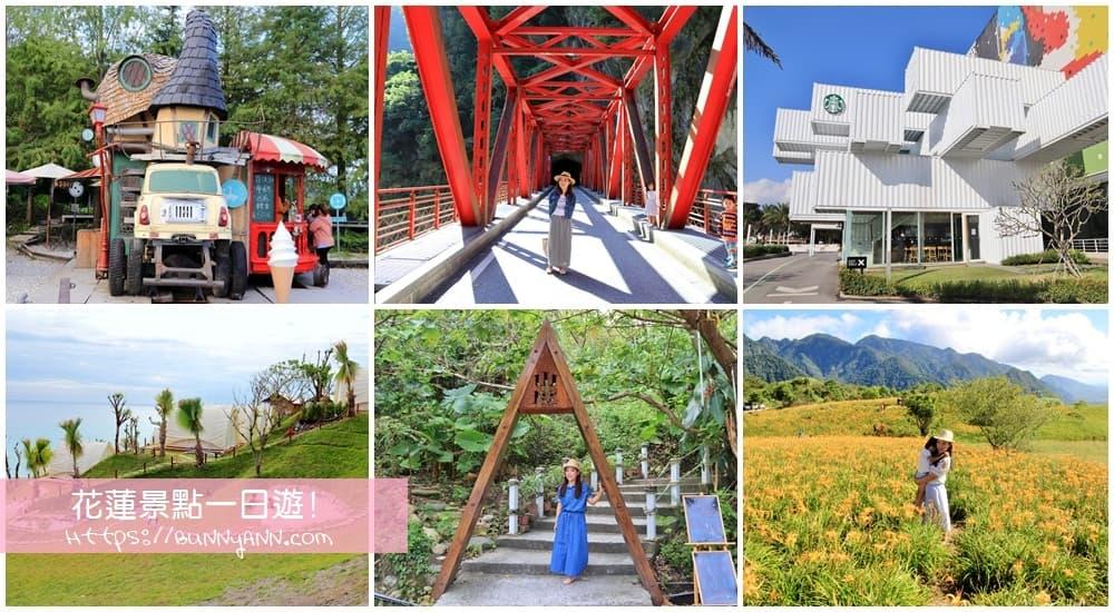 2021花蓮景點 花蓮怎麼玩 一日遊行程介紹,30個景點,住宿飯店,美食全打包