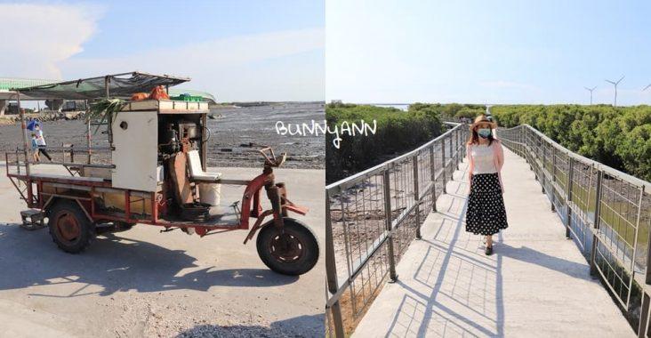 彰化芳苑海空步道,漫步紅樹林潮間帶,停車資訊分享 @小兔小安*旅遊札記