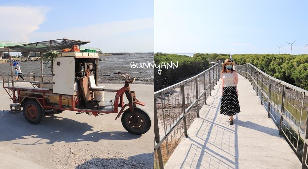 網站近期文章:彰化芳苑海空步道,漫步紅樹林潮間帶,停車資訊分享