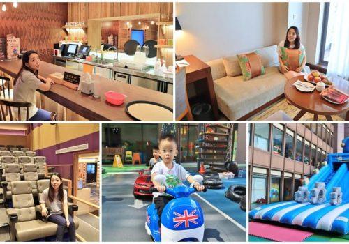 宜蘭住宿》宜蘭蘭城晶英酒店,免費影城看電影、托嬰服務、芬朵奇堡玩到瘋,宜蘭必住超人氣親子酒店! @小兔小安*旅遊札記