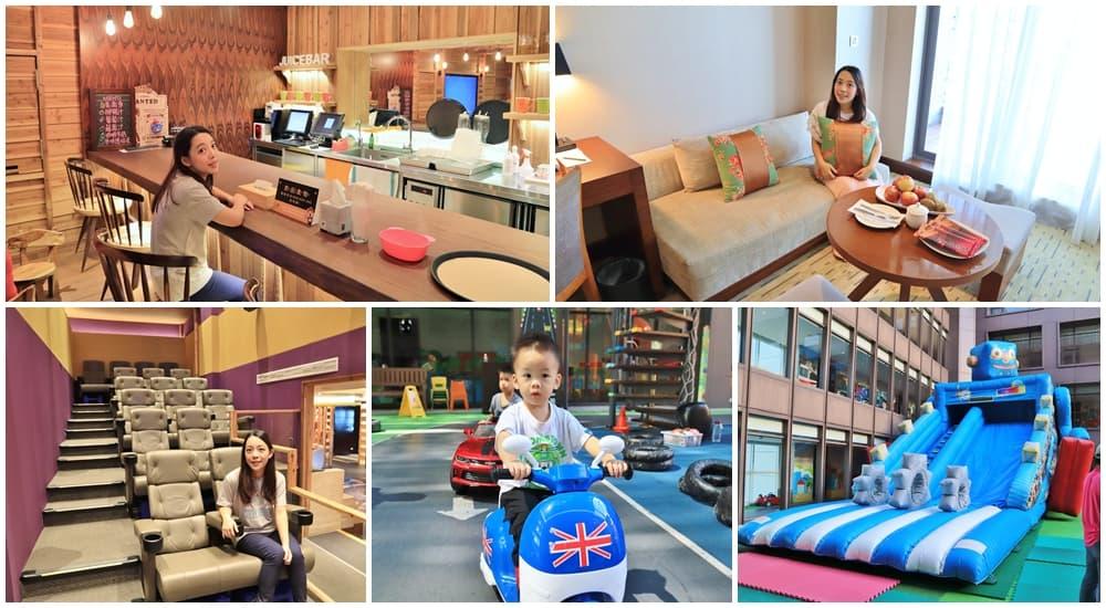 宜蘭住宿》宜蘭蘭城晶英酒店,免費影城看電影、托嬰服務、芬朵奇堡玩到瘋,宜蘭必住超人氣親子酒店!
