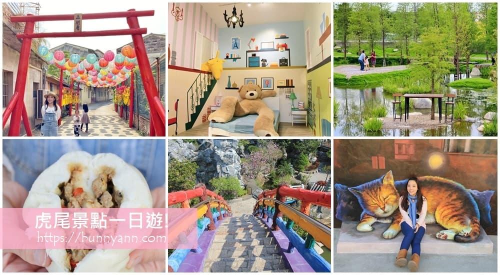 2021雲林虎尾景點一日遊|虎尾美食推薦,親子放牧、日式庭院、周休假期來虎尾一日遊