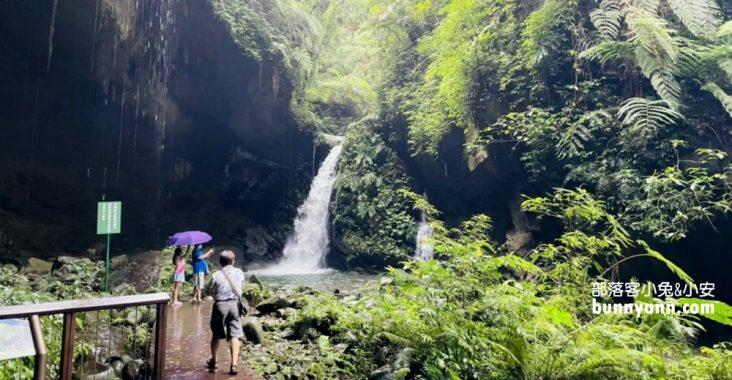 桃園景點》來回半小時!三民蝙蝠洞,秘境版山澗瀑布,復興森呼吸之旅 @小兔小安*旅遊札記