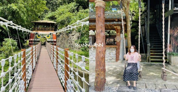 達娜伊谷自然生態公園,美拍貓頭鷹吊橋與部落風情,探訪忘憂秘境 @小兔小安*旅遊札記