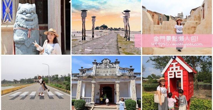 2021金門景點》超過15個金門旅遊必訪,找尋風獅爺,戰地風情,金門好好玩 @小兔小安*旅遊札記
