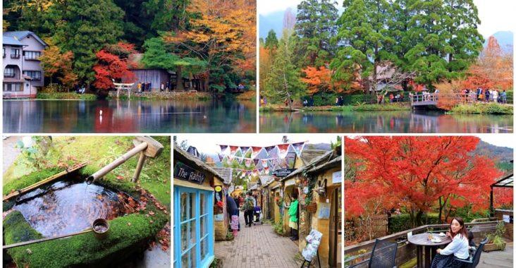 日本九州》由布院必遊景點夢幻金鱗湖,日本賞楓去處,童話小鎮尋寶趣~ @小兔小安*旅遊札記