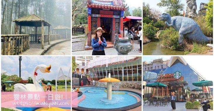 2021雲林景點一日遊|雲林這樣玩|好玩迷宮、觀光工廠、貓咪彩繪一次玩個夠~ @小兔小安*旅遊札記