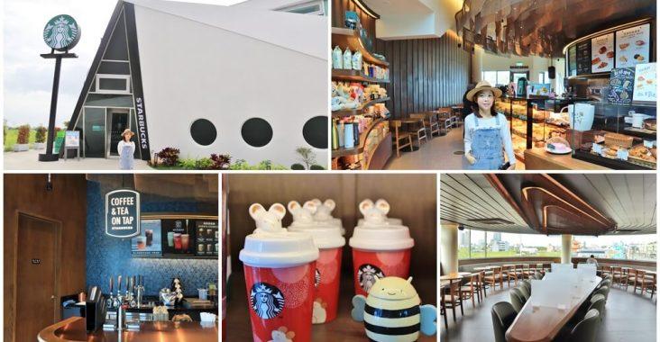 宜蘭景點》頭城星巴克遊艇門市,艦橋操控室設計超美,星巴克特色門市加一 @小兔小安*旅遊札記