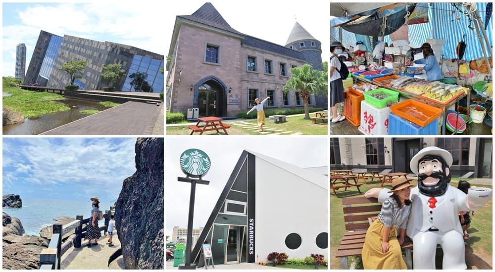 2021頭城一日遊》宜蘭頭城景點推薦,超夯咖啡城堡、蘭陽博物館,頭城二日遊好好玩~