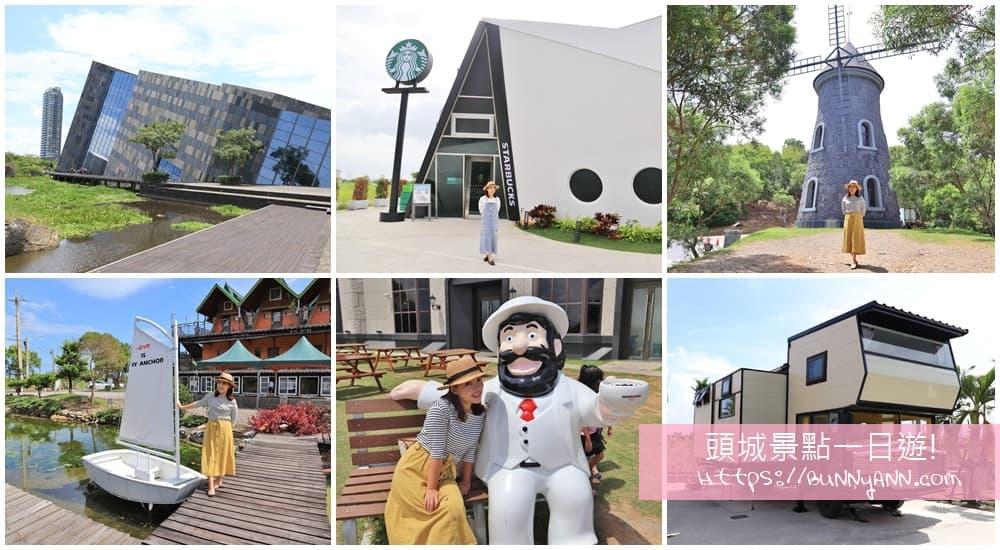 2021頭城一日遊》宜蘭頭城景點推薦,超夯咖啡城堡、蘭陽博物館、秘境瀑布,頭城好好玩~
