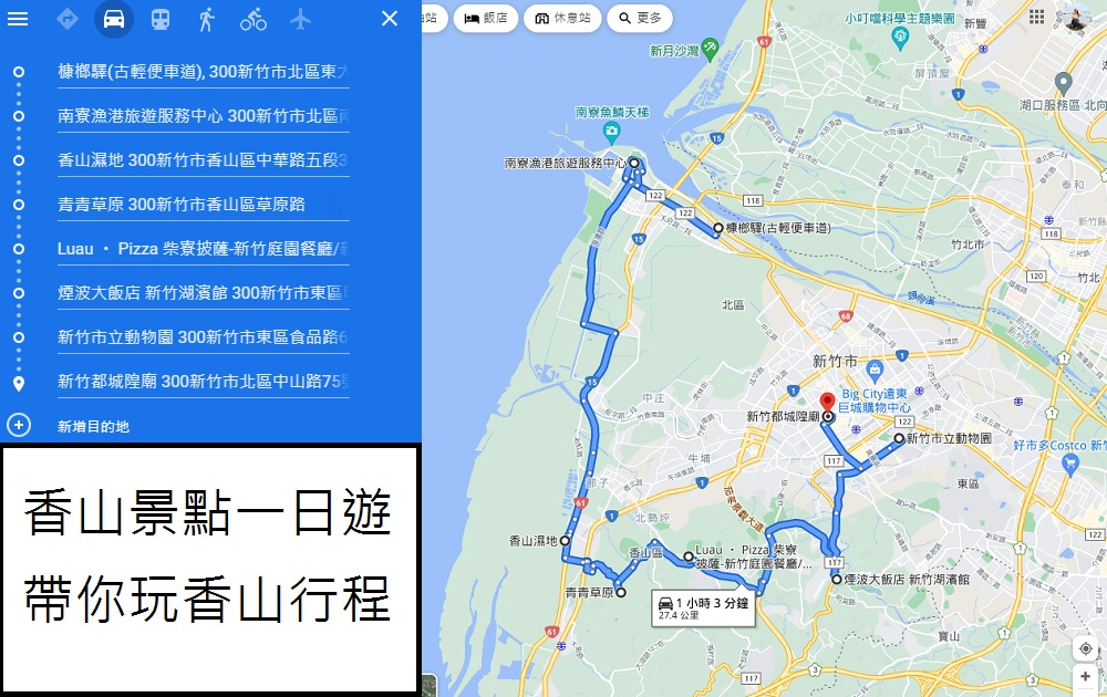 新竹香山一日遊!精選景點行程這樣排,香山賞蟹步道玩好玩滿