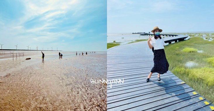 台中景點》高美濕地一日遊,行程規劃,開放時間,濕地潮汐一次整理 @小兔小安*旅遊札記