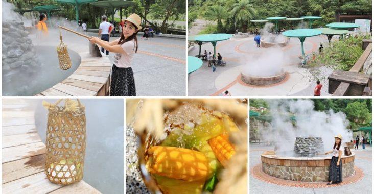 宜蘭新景點》鳩之澤溫泉,提竹簍地熱溫泉煮蛋、煮玉米趣,溫泉區野餐好開心~ @小兔小安*旅遊札記